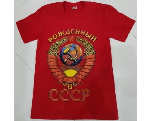 Футболка Рожденный в СССР к1