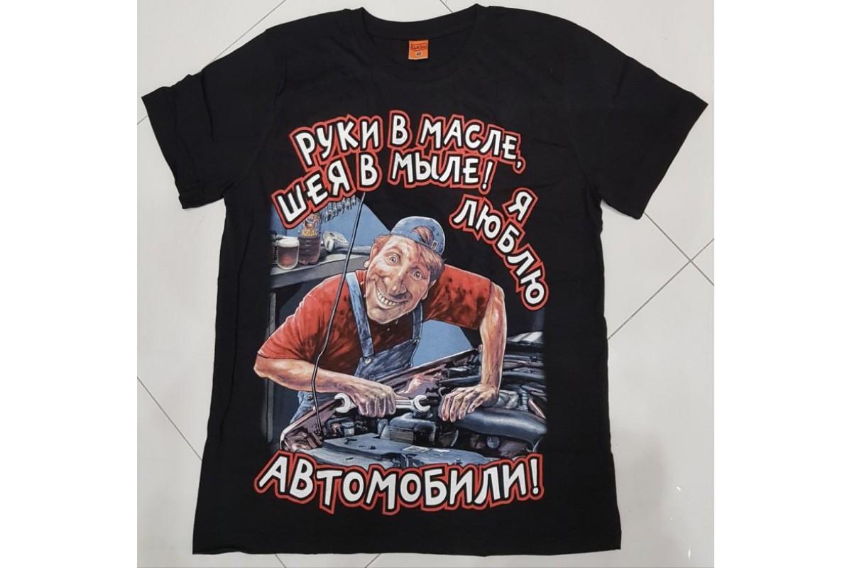 половине руки в масле шея в мыле я люблю автомобили картинка система человека