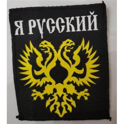 Нашивка Я Русский 1
